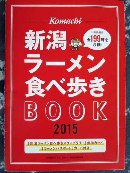 新潟ラーメン食べ歩きBOOK2015