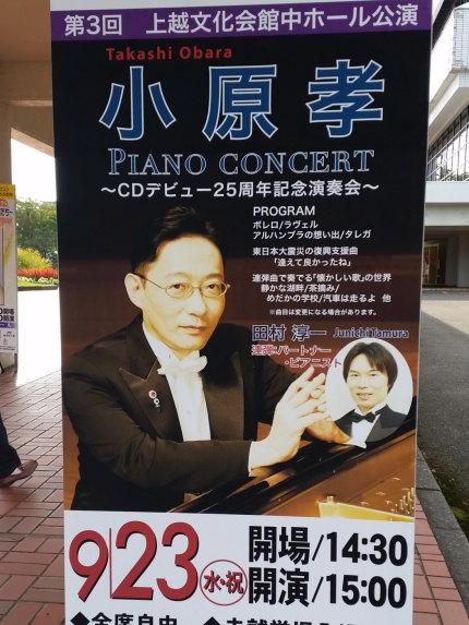 小原孝さんのピアノコンサート