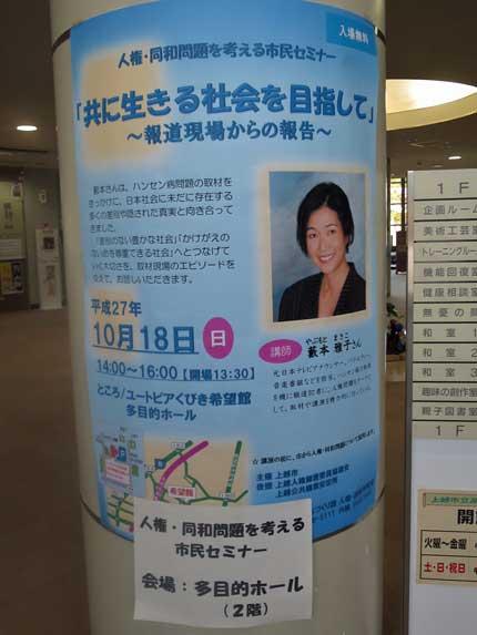 藪本雅子さんの講演会