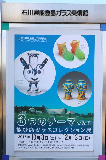 3つのテーマでみる能登島ガラスコレクション展