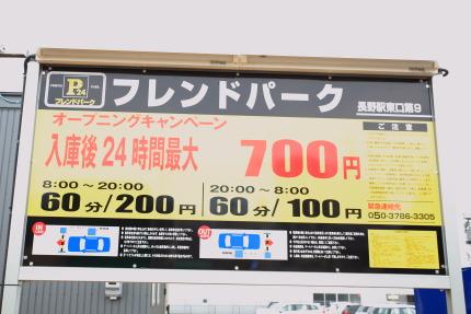 長野駅前の駐車場