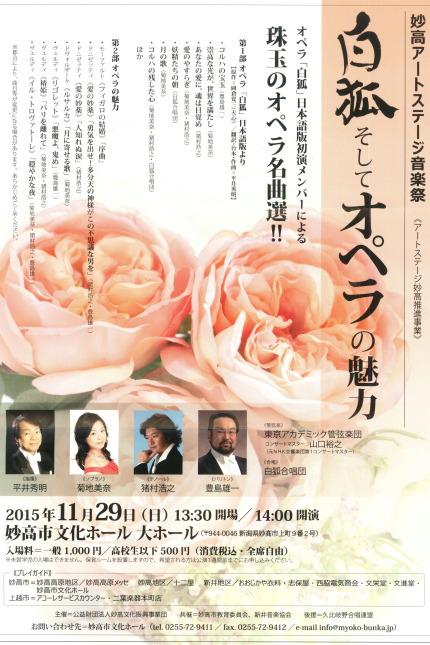 妙高アートステージ音楽祭「白狐そしてオペラの魅力」