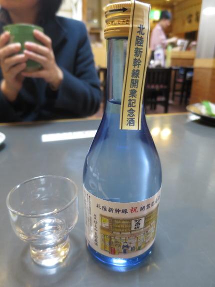 北陸新幹線開業記念酒