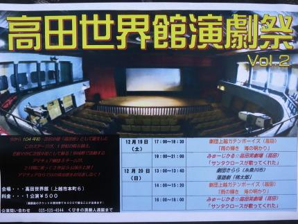 3つの団体の演劇