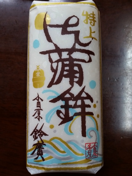 小田原鈴廣の特上蒲鉾