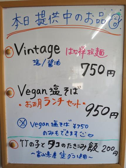 Veganランチ
