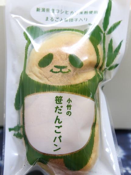 笹だんごパン200円(税別)