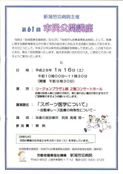新潟労災病院主催市民公開講座「スポーツ医学について」