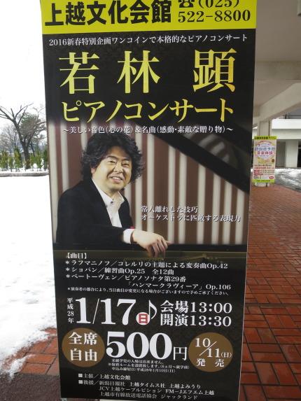 若林顕さんピアノコンサート