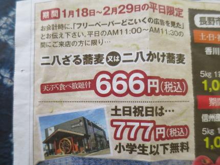 二八ざる蕎麦又は二八かけ蕎麦が666円(税込み)と言うチラシ