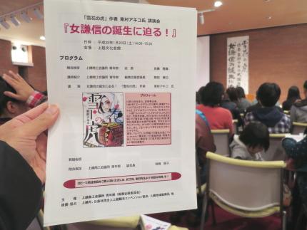 東村アキコさん講演会