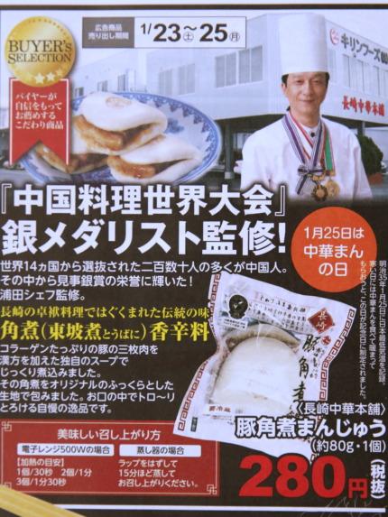「中国料理世界大会」銀メダリスト監修の豚角煮まんじゅう