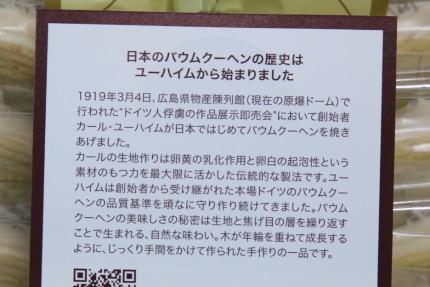 日本で初めてバウムクーヘンを作った会社