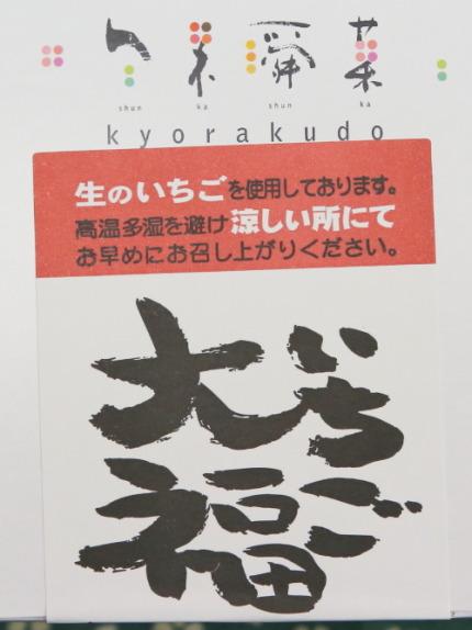 「大いちご大福」旬果瞬菓 共楽堂さん