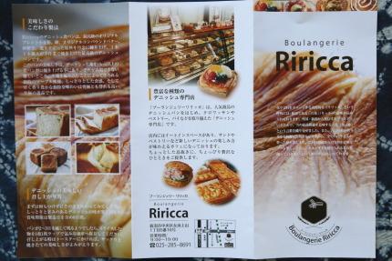 パン屋のBoulangerie Riricca