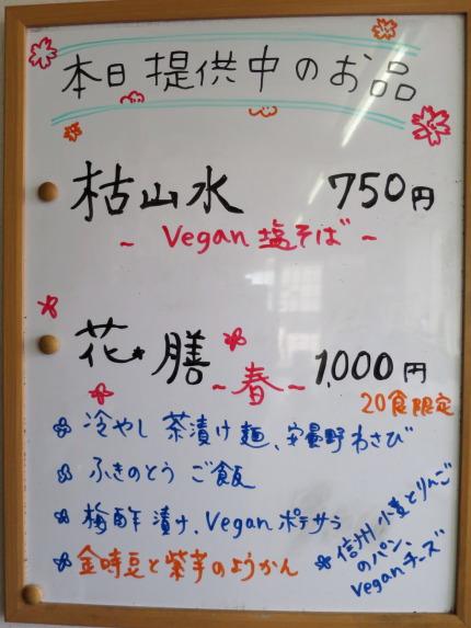 春膳と題した1000円ランチ