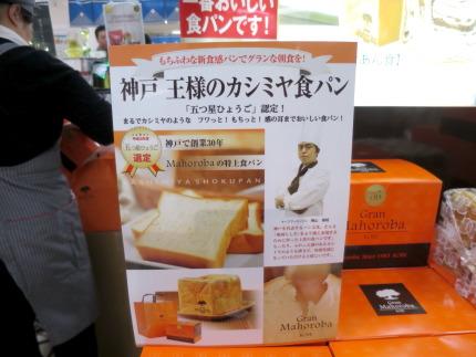 神戸王様のカシミヤ食パン