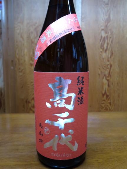 純米酒高千代