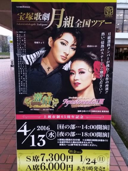 宝塚歌劇団月組公演