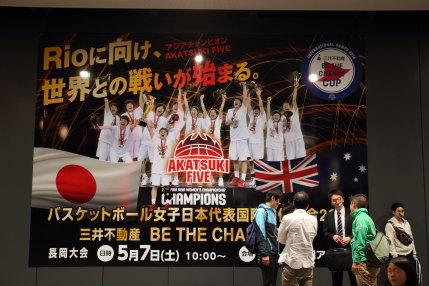 バスケットボール女子日本代表の国際強化試合2016