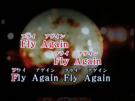 Man With A MissionのFlyAgain