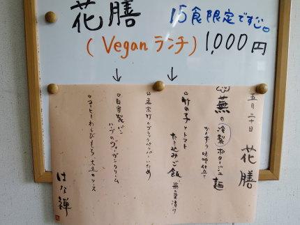 花膳1000円