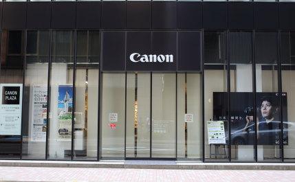 Canonサービスセンター銀座