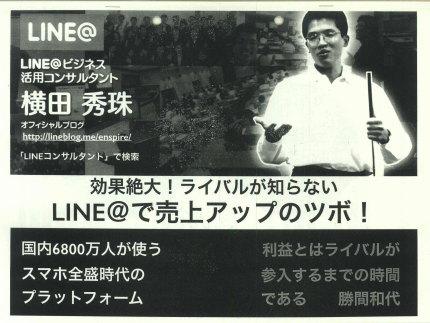 新井商工会議所でITセミナー