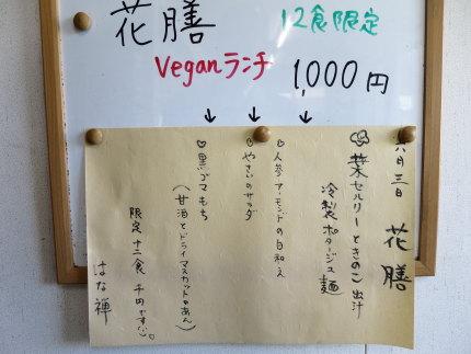 花膳Veganランチ1000円