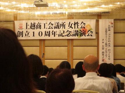 上越商工会議所女性会創立10周年記念講演会