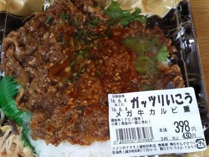 メガ牛カルビ重430円(税込み)