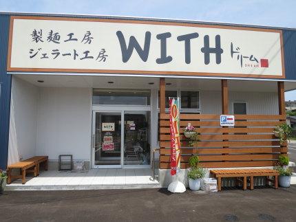 製麺工房ジェラート工房WHITドリーム