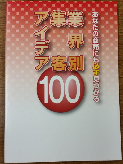 業界別集客アイディア100