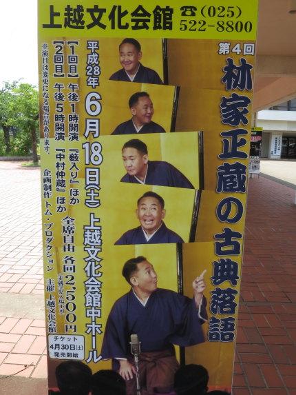 林家正蔵さん独演会