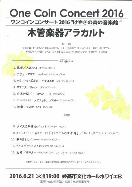 演奏プログラム