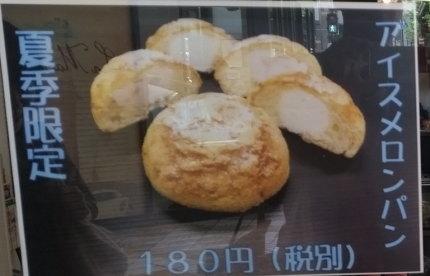 夏季限定のアイスメロンパン