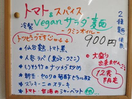 Veganラーメン