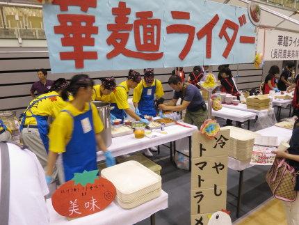 長岡農業高等学校華麺ライダー