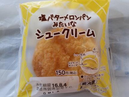 「塩バターメロンパンみたいなシュークリーム」150円(税込)