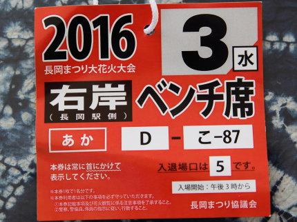 長岡まつり大花火大会2016