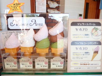 豊上モンテリア Sweets & Gelat (Monte Area)