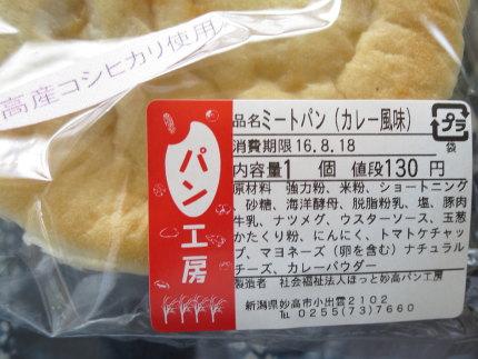 ミートパン(カレー風味)130円(税込)