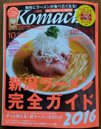 新潟Komachiラーメン特集号
