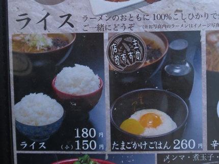 ライスと生卵