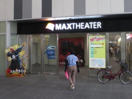 J-MAX THEATER とやま