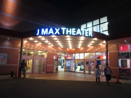 JMAXシアター