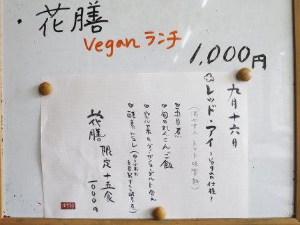 花膳Veganランチ1000円(税込)