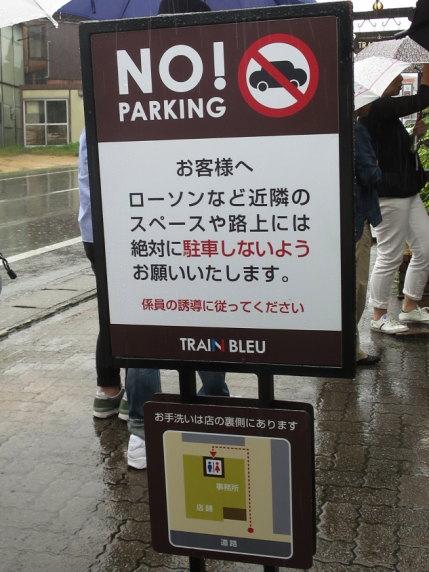 迷惑駐車しないよう看板