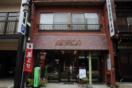 大久保製菓舗