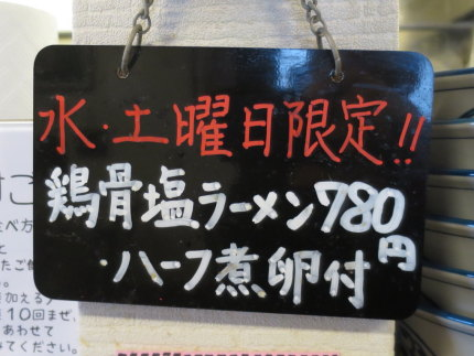 土曜限定メニュー鶏骨塩ラーメン780円ハーフ煮卵付